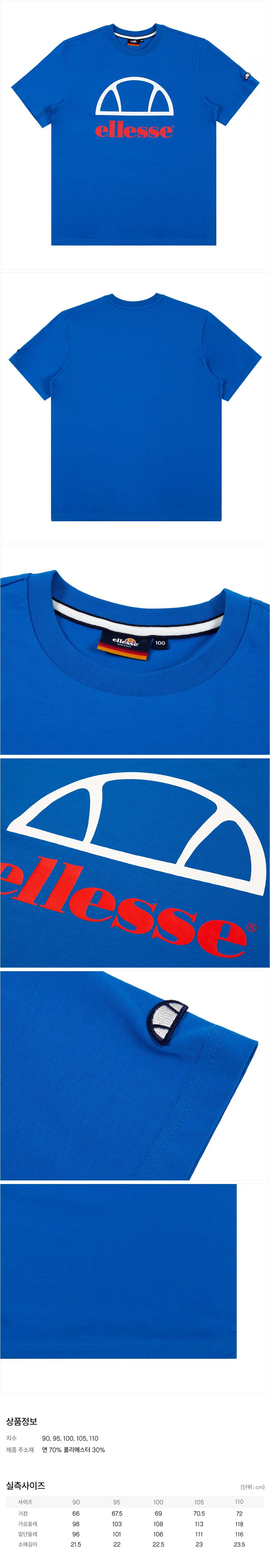 엘레쎄(ELLESSE) 빅 로고 베이직 티셔츠(블루)EJ2UHTR343