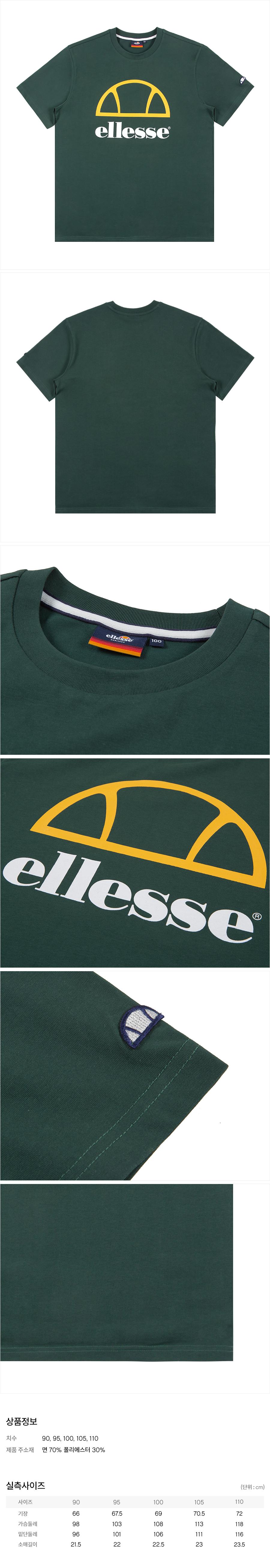 엘레쎄(ELLESSE) 빅 로고 베이직 티셔츠(딥그린)EJ2UHTR343